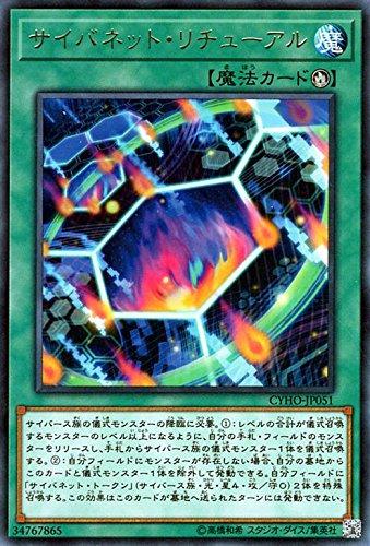サイバネット・リチューアル レア 遊戯王 サイバネティック・ホライゾン cyho-jp051