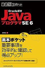 徹底攻略ポケット Oracle認定JavaプログラマSE 6 (ITプロ/ITエンジニアのための徹底攻略ポケット) 単行本(ソフトカバー)