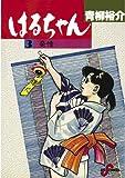 はるちゃん(3) (ビッグコミックス)