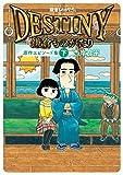 鎌倉ものがたり 映画「DESTINY鎌倉ものがたり」原作エピソード集 : 下 (アクションコミックス)