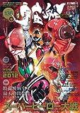 宇宙船vol.136 (ホビージャパンMOOK 440)