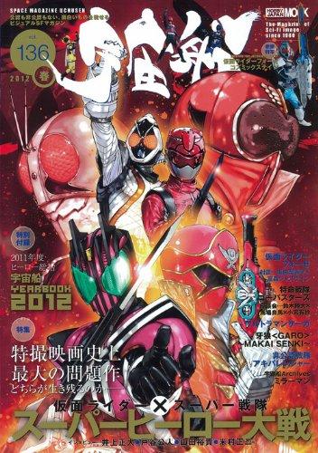 宇宙船vol.136 (ホビージャパンMOOK 440)の詳細を見る