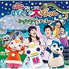 NHK 「おかあさんといっしょ」ファミリーコンサートしずく星(ぼし)の大ぼうけん~ヨックドランをすくえ~