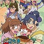 TVアニメ「忍たま乱太郎」せれくしょん『アルバイトと同室との段』 [DVD]
