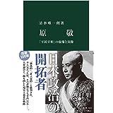原敬-「平民宰相」の虚像と実像 (中公新書, 2660)