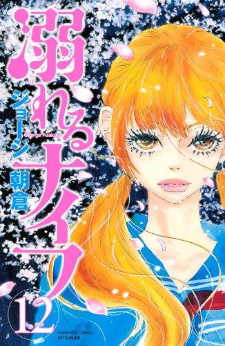 溺れるナイフ(12) (講談社コミックス別冊フレンド)の詳細を見る