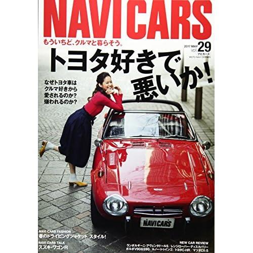 NAVI CARS(ナビカーズ)(29) 2017年 05 月号 [雑誌]: MOTO NAVI 増刊