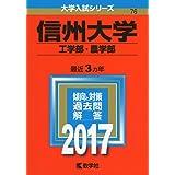 信州大学(工学部・農学部) (2017年版大学入試シリーズ)