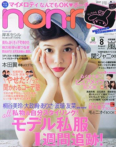 non・no(ノンノ) 2014年 08月号 [雑誌]の詳細を見る
