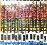 ナポレオン ‐覇道進撃‐ コミック 1-13巻 セット