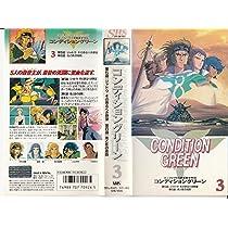 コンディション・グリーン(3) [VHS]