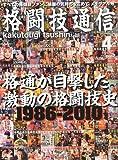格闘技通信 2010年 04月号 [雑誌] 画像