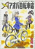 アオバ自転車店 13 (ヤングキングコミックス)