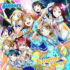 TVアニメ『ラブライブ!サンシャイン!!』OP主題歌「青空Jumping Heart」 [CD]