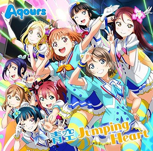 TVアニメ『ラブライブ!サンシャイン!!』OP主題歌「青空Jumping Heart」 - Aqours