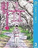 1/11 じゅういちぶんのいち 3 (ジャンプコミックスDIGITAL)