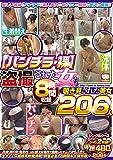 【パンチラ・裸】盗撮された女たち 8時間収録覗き見された美女206人 カルマ [DVD]