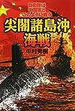 尖閣諸島沖海戦—自衛隊は中国軍とこのように戦う