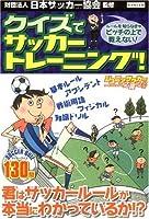 クイズでサッカートレーニング!