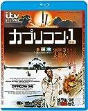 カプリコン1 Blu-ray
