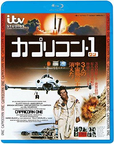 カプリコン・1 [Blu-ray]
