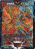 デュエルマスターズ DMR16極-VV1 《超戦龍覇 モルト NEXT》