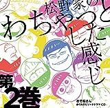 V.A.<br />おそ松さん かくれエピソードドラマCD  「松野家のわちゃっとした感じ」第2巻