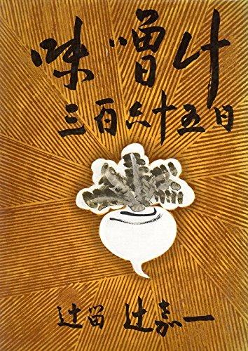 味噌汁三百六十五日 (1959年)の詳細を見る