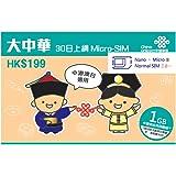 【中国聯通香港】「 大中華 30日間 1GB 中国全省 香港 澳門 台湾 最高42Mbps 3G接続 データ通信・上網 / SIMカード 」 [並行輸入品]