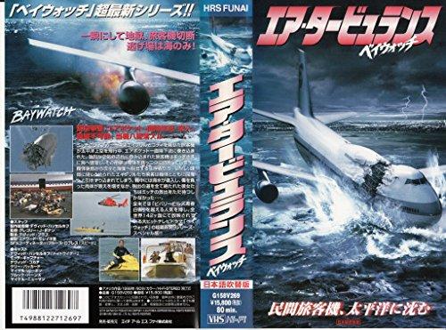 エア・タービュランス~ベイウォッチ~【日本語吹替版】 [VHS]