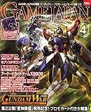 GAME JAPAN (ゲームジャパン) 2009年 04月号 [雑誌]