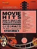 心に残る映画音楽 ソロ・ギター・コレクションズ <永遠の名作シネマ編> TAB譜付スコア