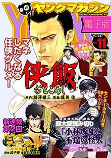 Weekly Young Magazine 2017-11 (週刊ヤングマガジン 2017年11号)