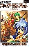 ファイアーエムブレム 3―覇者の剣 (ジャンプコミックス)