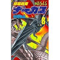 輝竜戦鬼ナーガス (8) (ぶんか社コミックス)