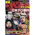 凶悪犯罪ファイル日本テロ事件 (バンブー・コミックス)