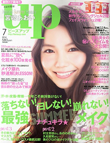 bea's up (ビーズアップ) 2014年 07月号 [雑誌]