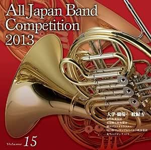 全日本吹奏楽コンクール2013 Vol.15<大学・職場・一般編V>
