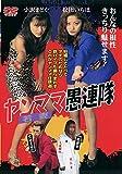ヤンママ愚連隊(1)[DVD]