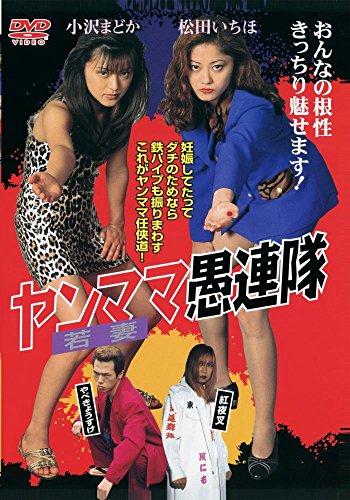 ヤンママ愚連隊1 [DVD]