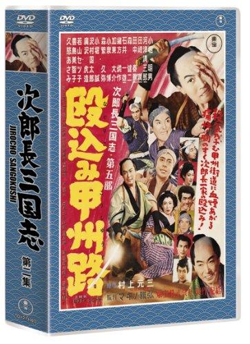 次郎長三国志 第二集 [DVD]