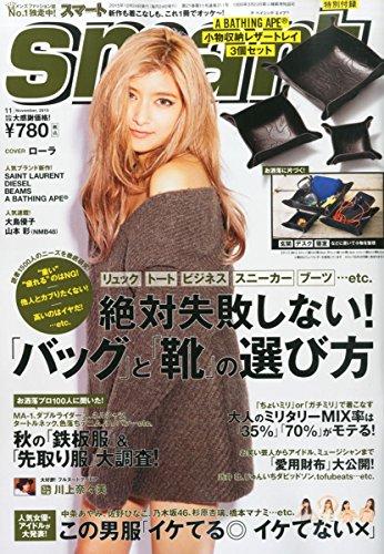 smart(スマート) 2015年 11 月号 [雑誌]