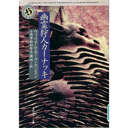 幽霊狩人カーナッキ (角川ホラー文庫)の詳細を見る