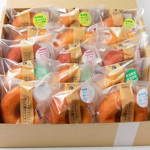 新潟産 焼きドーナツ 15個入り(洋なし×3、ストロベリー×3、ミルク×3、枝豆×3、スイートポテト×3)しばうま本舗