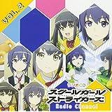 ラジオCD『スクールガールストライカーズ Radio Channel』Vol.2