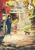 鎌倉香房メモリーズ3 (集英社オレンジ文庫)