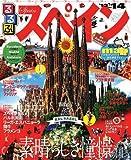 るるぶスペイン'13~'14 (るるぶ情報版海外) [ムック] / ジェイティビィパブリッシング (刊)