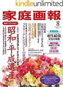 家庭画報 2020年8月号 [雑誌]