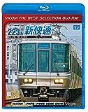 【廉価版BD】琵琶湖線経由 223系新快速 【Blu-ray Disc】
