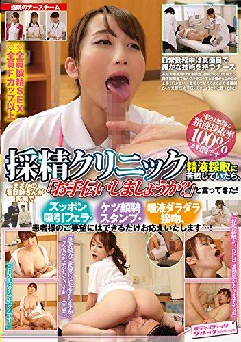 採精クリニック 精液採取に苦戦していたら、まさかの看護師さんが笑顔で「お手伝いしましょうか?」と言ってきた! ズッポン吸引フェラ・ケツ顔騎スタンプ・唾液ダラダラ接吻、患者様のご要望にはできるだけお応えいたします・・・! [DVD]